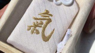 三峯神社の白い氣守りを戴きに!