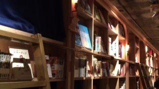 """泊まれる本屋""""BOOK AND BED TOKYO""""に泊まってみました!"""