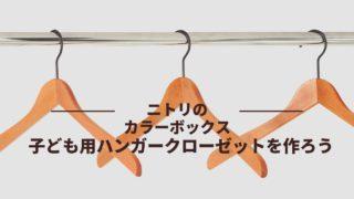 【ニトリのカラーボックス】で子ども用ハンガークローゼットを作ろう