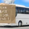 【高速バス・リボーンが快適だった!】大阪→東京